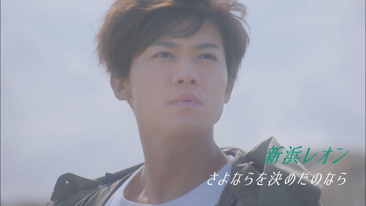 新浜レオン「さよならを決めたのなら」ミュージックビデオ(フル Ver.)【公式】
