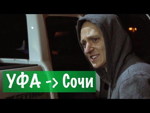 Уфа — Сочи. Едем на RDS GP в Сочи — 4 серия