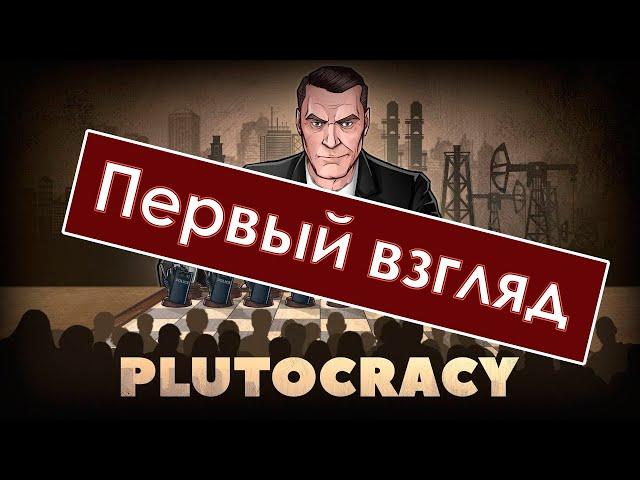 Plutocracy (видео)