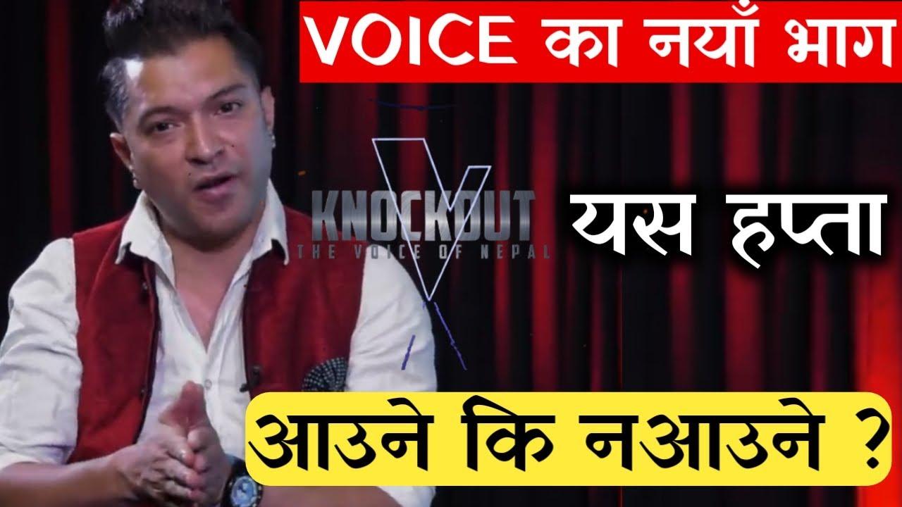 ल है ! यस हप्ता Voice मा यस्तो हुँदै   Voice Of Nepal Season 3   Knockout   2021