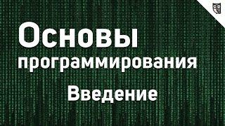 Основы программирования - #0 - Введение