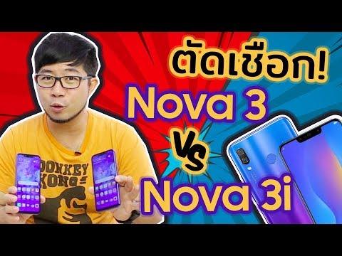 สรุป Nova3 vs Nova 3i จิ้มกันไปเลย เลือกรุ่นไหนดี ? - วันที่ 07 Sep 2018