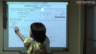 Урок: Теорема Вієта (Теорема Виета)