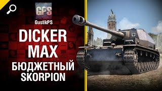 Dicker Max - Бюджетный Skorpion - от GustikPS [World of Tanks]