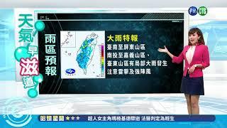 明高溫炎熱  防午後雷陣雨  華視新聞 20180810