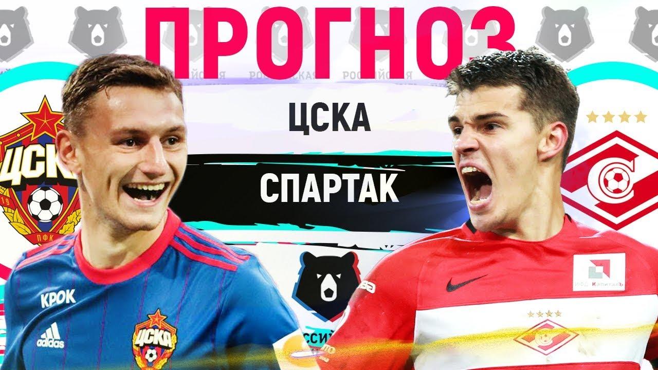 Прогноз на матч ЦСКА - Спартак