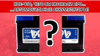 Что нужно знать про автомобильные аккумуляторы (часть 1/6)