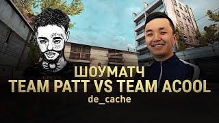 ШОУМАТЧ TEAM ACOOL VS TEAM PATT - 3 КАРТА DE_CACHE
