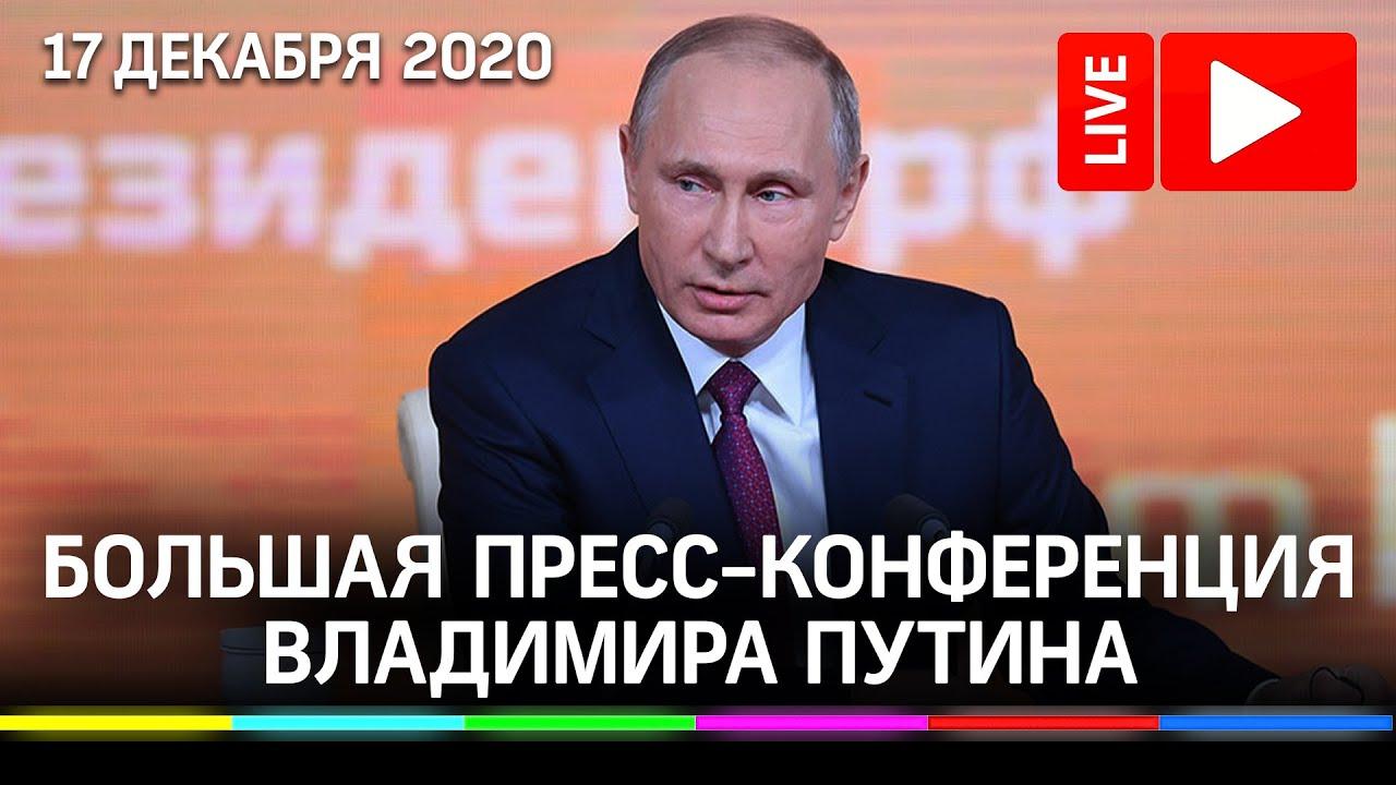 Большая пресс-конференция Владимира Путина 17 декабря 2020. Прямая трансляция