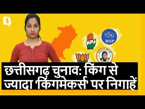 Chhattisgarh Election 2018 में किंग से अहम किंगमेकर, Mayawati-Ajit Jogi पर निगाहें | Quint Hindi