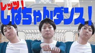 みんなでしなちゃんダンスを踊ろう!太田芳伸先生が振付をことこまかに...