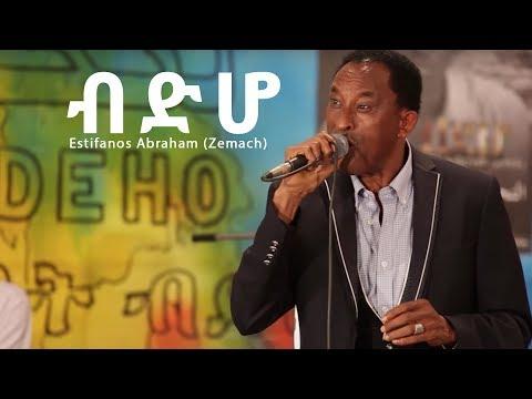 Estifanoes Abraham Zemach concert ብድሆ