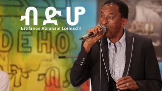 Estifanos Abraham (Zemach) - Bdho | ብድሆ - New Eritrean Music 2017 (Official Concert)
