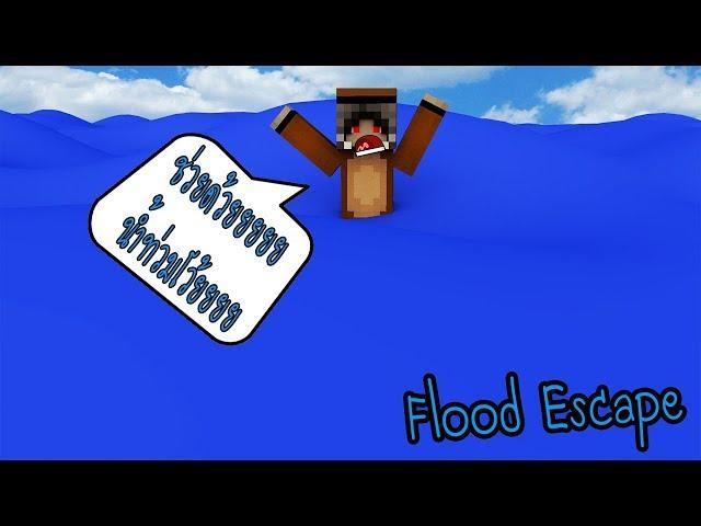 Roblox Scuba Diving At Quill Lake ดำน ำหาสมบ ต ใต ทะเลล กล บ - Minecraft Flood Escape หน น ำท วม Youtube