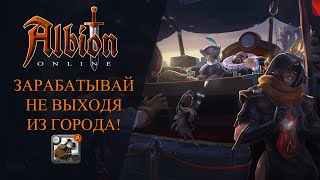 Albion Online : ЗАРАБАТЫВАЙ НЕ ВЫХОДЯ ИЗ ГОРОДА!