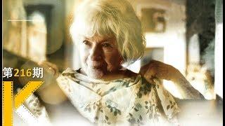 【看电影了沒】空巢老人的死亡日记。《死期将至》