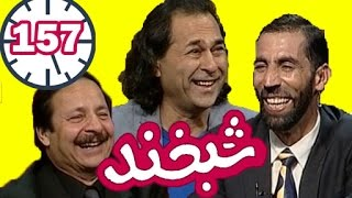 Shabkhand - Jawad Ghaziyar and Ahmad Morid - Ep.157 - شبخند - جواد غازیار و احمد مرید