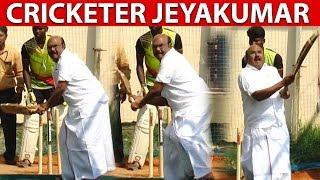 Minister Jeyakumar Plays Cricket - Awesome Cricketer  Cricket விளையாடி அசத்தும் அமைச்சர் ஜெயக்குமார்