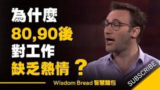 【熱情是什麼】「熱情是什麼」#熱情是什麼,為什麼80,90後對...