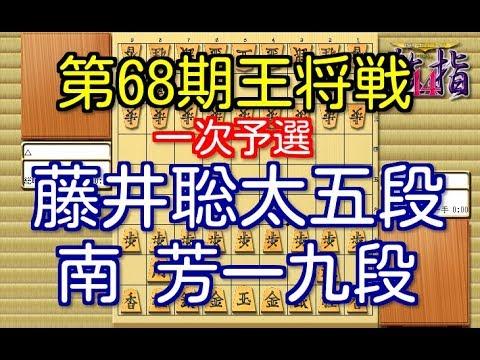 将棋 棋譜並べ △南 芳一九段 △藤...