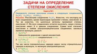№ 40. Неорганическая химия. Тема 5. Степень окисления. Часть 4. Задачи