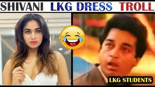 Shivani LKG Dress Troll | Part 5 | Shivani Narayanan | Aishwarya Troll | Tamil | Rakesh & Jeni | R&J