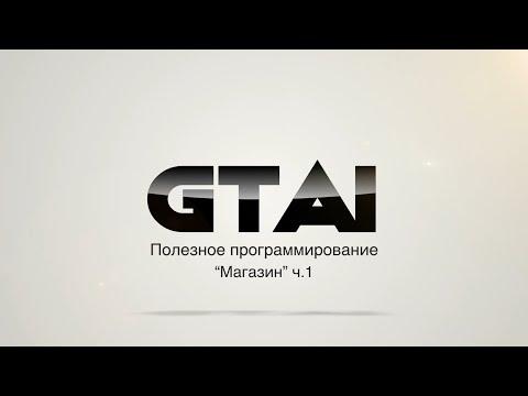 """Программирование C#  Приложение """"Магазин"""" ч.1"""