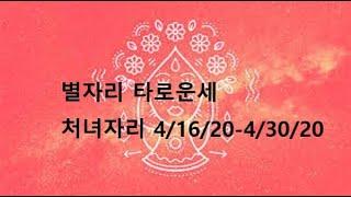 별자리 타로운세:  처녀자리 4/16/20-4/30/20
