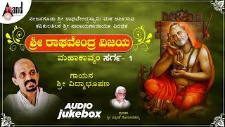 Sri Raghavendra Vijaya Mahakavyam   Sarga-1   Jukebox 2021   Vidhyabushana   Shri Narayanacharya