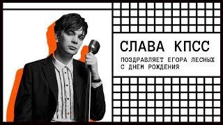 Слава КПСС поздравляет Егора Лесных с днём рождения