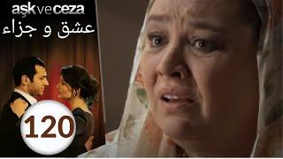 مسلسل عشق و جزاء - الحلقة 120