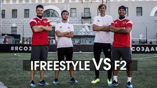 F2 VS iFreestyle /// ФРИСТАЙЛ ЧЕЛЛЕНДЖ с ЛЕГЕНДАМИ