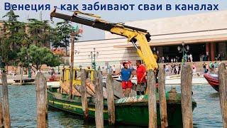Как забивают сваи в Венецианских каналах(В этом видео вы узнаете как забивают новые сваи в каналах Венеции. Все что хотели узнать про Венецию - читайт..., 2016-02-28T09:57:55.000Z)