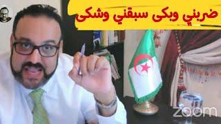 مباشر وليد كبير - Live Oualid KEBIR الحلقة 63