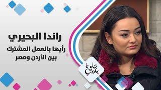راندا البحيري - رأيها بالعمل المشترك بين الأردن ومصر