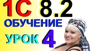 Обучение 1С 8.2 Номенклатура и ввод ТОВАРА, Урок 4(, 2013-04-26T22:19:22.000Z)