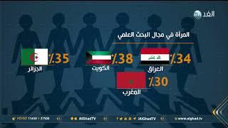 تقرير |  المرأة تقتحم مجال البحث العلمي في الوطن العربي