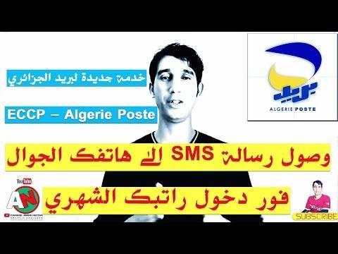 وصول رسالة SMS الى هاتفك فور دخول راتبك الشهري ECCP Algérie Poste
