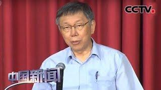 [中国新闻] 分析:台湾民众党能否成为岛内第三大党?| CCTV中文国际