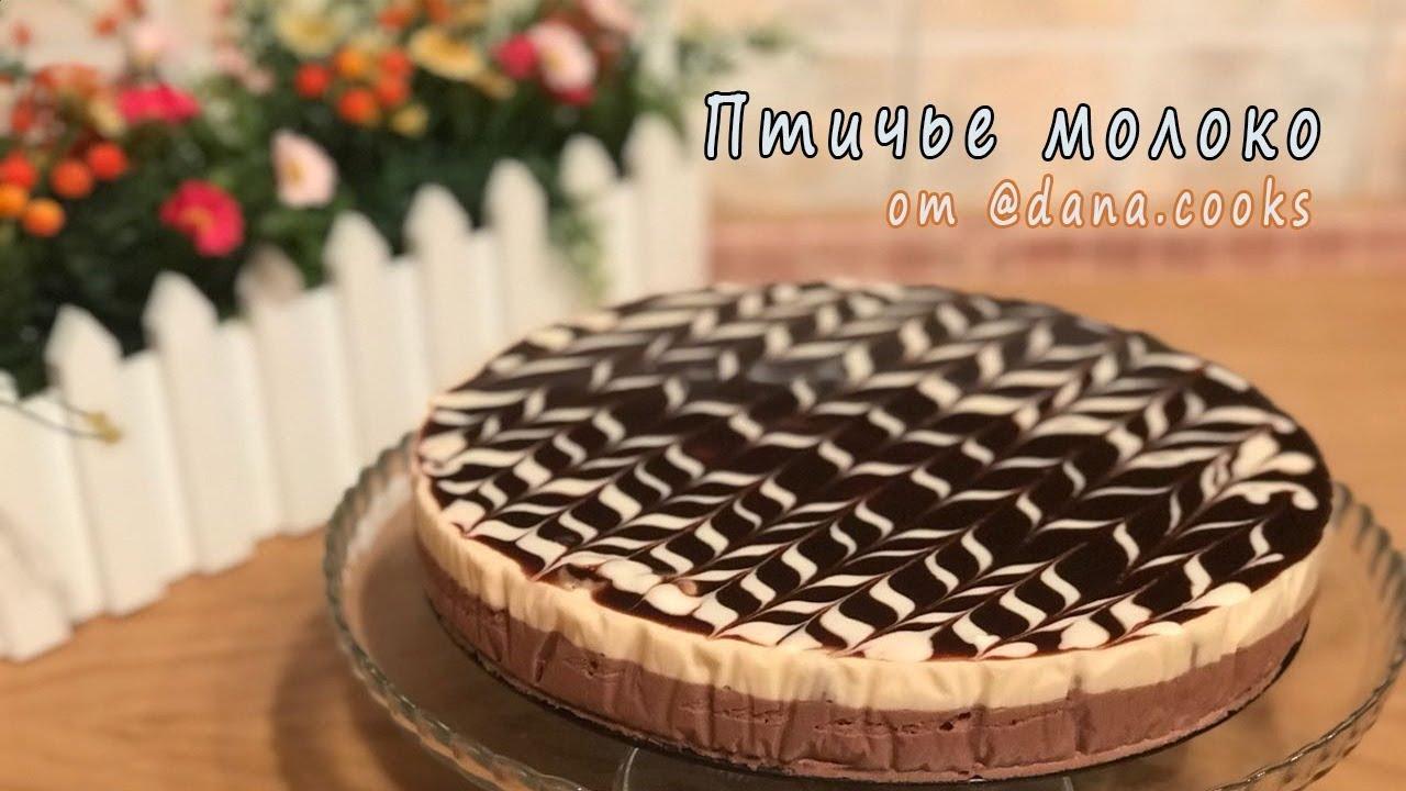 Торт ПТИЧЬЕ МОЛОКО, почти без выпечки | видео-рецепт|декор ...