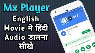 Mx Player Trick English Movie मे हिंदी Audio डालना सीखे | 2018