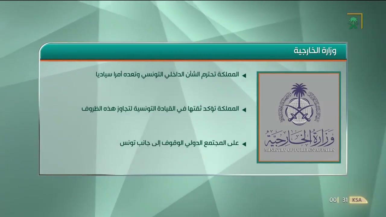 #السعودية | المملكة تؤكد وقوفها إلى جانب كل ما يدعم أمن واستقرار #تونس.