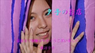2013年11月20日発売 作詞:たかたかし 作曲:弦 哲也 歌手:増...