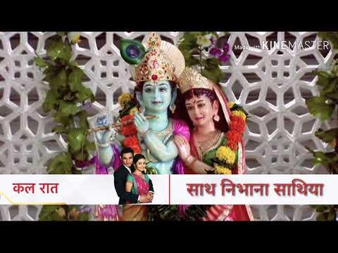 Saath Nibhana Saathiya Episode 1 कल देखिए