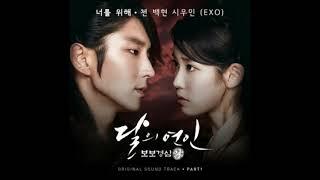 Chen (첸) X Baek Hyun (백현) X Xi U Min (시우민) - 너를 위해