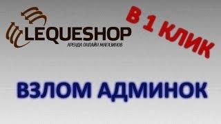Lequeshop.ru ВЗЛОМ МАГАЗИНОВ В 1 КЛИК