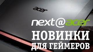 Predator Helios 700, Nitro 7: новинки next@Acer