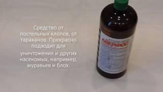 Аверфос средство для уничтожения клопов и тараканов(, 2017-07-08T06:48:39.000Z)