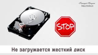 Не загружается жесткий диск, что делать  и как быть.(, 2016-02-02T00:30:55.000Z)