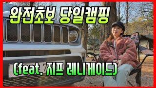 지프 레니게이드와 함께하는 서울근교 캠핑 (당일치기 캠핑 or 당일치기 차박 ?)